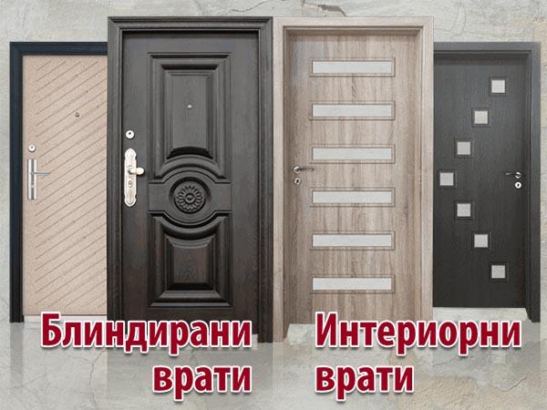 Интериорни и блиндирани входни врати